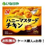 送料無料 冷凍食品 お弁当 おかず ニチレイフーズ ハニーマスタードチキン 240g×12袋 ケース 業務用