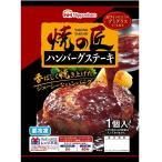 冷凍食品 おかず 業務用 日本ハム 焼の匠 ハンバーグステーキ赤ワイン仕立てのデミグラスソース(1個入) 170g×12袋 ケース