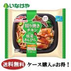 冷凍食品 業務用 やわらか若鶏から揚げ ボリュームパック 300g×18袋 ケース