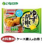 冷凍食品 業務用 ケイエス冷凍食品 チキンとデミシチューのオーブン焼き 6個×12袋 ケース