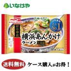 冷凍食品 業務用日清食品冷凍日清のどん兵衛 豆乳担々うどん 301g×14袋 ケース
