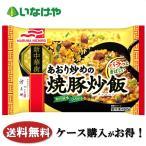 冷凍食品 業務用日清食品冷凍スパ王プレミアム あさりバター醤油 280g×14袋 ケース