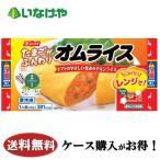 オーマイプレミアム 彩々野菜 3種野菜ジェノベーゼ 260g×12袋