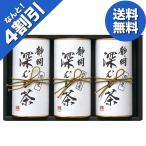 お歳暮 御歳暮 お茶 ギフト セール 送料無料 深むし茶 型番:FMB-507I
