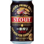 キリン 一番搾り スタウト 350ml缶×24缶