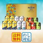 ショッピングお中元 お中元 御中元 ビール ギフト 送料無料  サントリー ザ・プレミアム・モルツ -輝- 夏の限定2種セット(ギフト限定) 型番:DB50N