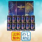 酒 お歳暮 御歳暮 ビール ギフト beer 送料無料 ザ・プレミアム・モルツ 七福神デザインセット型番:BPCP3P