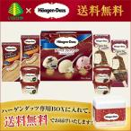 ショッピングアイスクリーム アイスクリーム 送料無料 ハーゲンダッツ ウインターバラエティセット 詰め合わせ