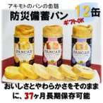 送料無料<12缶>PANCANアキモトのパンの缶詰 おいしい備蓄食12缶セット のし可能 ギフト プレゼント 非常食 防災 保存