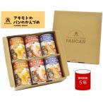 送料無料<6缶>PANCANアキモトのパンの缶詰 おいしい備蓄食6缶セット のし可能 ギフト プレゼント 非常食 防災 保存