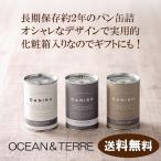 送料無料 長期保存パン OCEAN&TEREE 缶入りデニッシュパンセット <6缶>のし可能 ギフト プレゼント 非常食 防災 保存