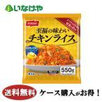 冷凍食品 業務用 日清食品 もちっと生パスタ 海老と揚げなすの濃厚トマトソース 294g×14袋 ケース