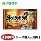 冷凍食品 業務用 日本ハム 牛すき焼き肉134g×15袋 ケース