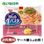 冷凍食品 業務用 日清フーズ 超もち生パスタ濃厚海老トマトクリーム 275g×14袋 ケース