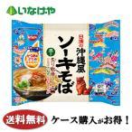 冷凍食品 業務用 日清フーズ 青の洞窟 生パスタジェノベーゼ 270g×14袋 ケース