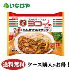 冷凍食品 業務用 日清フーズ THE PASTA じっくり煮込んだ濃厚ボロネーゼ 290g×14袋 ケース