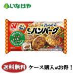 送料無料 冷凍食品 お弁当 おかず ニチレイフーズ ミニハンバーグ6個×20袋 ケース 業務用