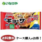 冷凍食品 業務用 味の素冷凍食品 ギョーザ 12個入り×20袋 ケース