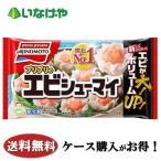 冷凍食品 業務用 味の素冷凍食品 エビシューマイ 12個×20袋 ケース
