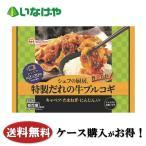 冷凍食品 業務用 東洋水産 マルちゃん ライスバーガー チーズ牛丼の味 120g×20袋 ケース