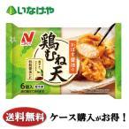冷凍食品 お弁当 業務用 味の素 おにぎり丸 えびマヨ 4個入×8袋 ケース