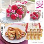 母の日 (4)花束と焼き菓子セット ギフト プレゼント 送料無料 花束 カーネーション スイーツ