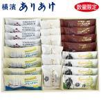 お中元 御中元 モロゾフ ハッピーパーティ 型番:MO-4845 ギフト お取り寄せ 送料無料 ゼリー 焼菓子