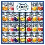 お中元 御中元 ギフト ジュース 詰め合わせ 送料無料 デルモンテ 果汁飲料飲み比べギフト 型番:FW-50