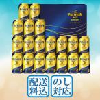 ショッピングスーパードライ お歳暮 御歳暮 ビール ギフト 送料無料 アサヒビール アサヒスーパードライジャパンスペシャル缶ビールセット 型番:JS-4N