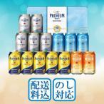 酒 お中元 御中元 酒 ビール ギフト 詰め合わせ 送料無料 サントリー ザ・プレミアム・モルツ「輝」夏の限定4種セット 型番:VA40P