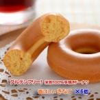 香ばしいきなこ 米粉100%手焼きドーナツ グルテンフリー 油で揚げてない! 小麦粉不使用