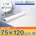 ケィ・マック 風呂ふたシャッター L12 75*120cm用 ホワイト 1本入