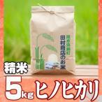 28年産 熊本県産☆ヒノヒカリ精白米5kg