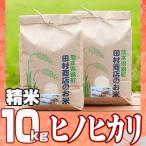 2年産 熊本県産☆ヒノヒカリ精白米10kg