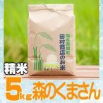 28年産 熊本県産 ★ 森のくまさん精白米5kg