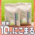 29年産 熊本県産米♪にこまる精白米10kg
