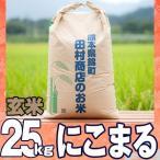元年産 熊本県産米♪にこまる玄米25kg/精米無料