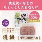 梅干し 無添加 減塩 優梅 300g 化粧箱入 熊野古道を訪ねて 塩分10% 贈答用  最高級ブランド  紀州南高梅