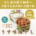 紀州南高梅 梅干し 熊野古道を訪ねて 和歌山 南高梅 うす味 500g 木樽入 塩分8%  贈答用 ギフト