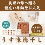 最高級ブランド 梅干し  紀州南高梅 うす味 1kg 紙木箱入 熊野古道を訪ねて 塩分8% 贈答用 ギフト