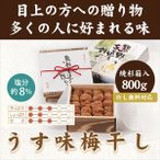 最高級ブランド 梅干し  紀州南高梅 うす味 800g 焼杉木箱入 熊野古道を訪ねて 塩分8% 贈答用