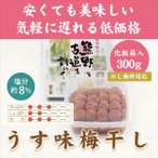 大粒  梅干し  紀州南高梅 うす味 300g 化粧箱入 熊野古道を訪ねて 塩分8% 贈答用