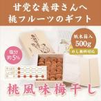 最高級 梅干し  熊野古道を訪ねて 紀州産 南高梅 桃風味 500g 紙木箱入 塩分5% ギフト 梅干し 贈答用