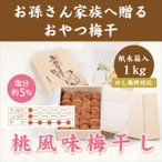最高級 梅干し 甘口 スイーツ  紀州南高梅 桃風味 1kg 紙木箱入 熊野古道を訪ねて 塩分5% 梅干し 贈答用 ギフト