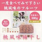 最高級 梅干し 甘口 スイーツ  紀州南高梅 桃風味 300g 化粧箱入 熊野古道を訪ねて 塩分5%  贈答用 お茶菓子