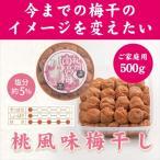 お茶菓子 梅干し  スイーツ 甘口 熊野古道を訪ねて 紀州産 南高梅 桃風味 500g ご家庭用 塩分5%  梅干し