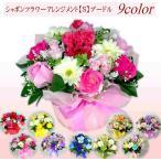 シャボンフラワーアレンジ【S】    ◎送料無料 ソープフラワー 造花 花 アレンジメント プレゼント ギフト お祝 誕生日 敬老の日 母の日