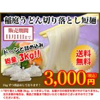 送料無料 4/30まで 稲庭うどん切り落とし短麺3Kg /長期保管可能・巣ごもりに