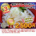 送料無料 稲庭うどん 切り落とし麺3kg(曲がり麺入り) 乾麺 /長期保管可能(最長2年)
