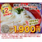 送料無料 稲庭うどん 切り落とし麺2kg(曲がり麺入り) 乾麺